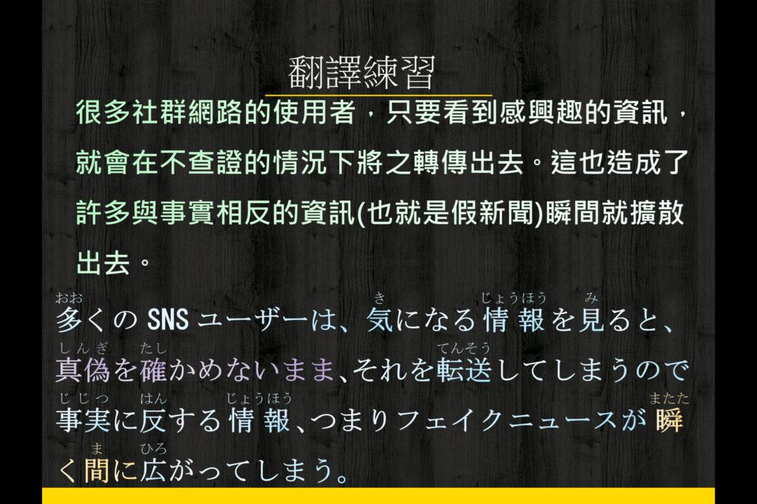 翻譯練習3:假新聞