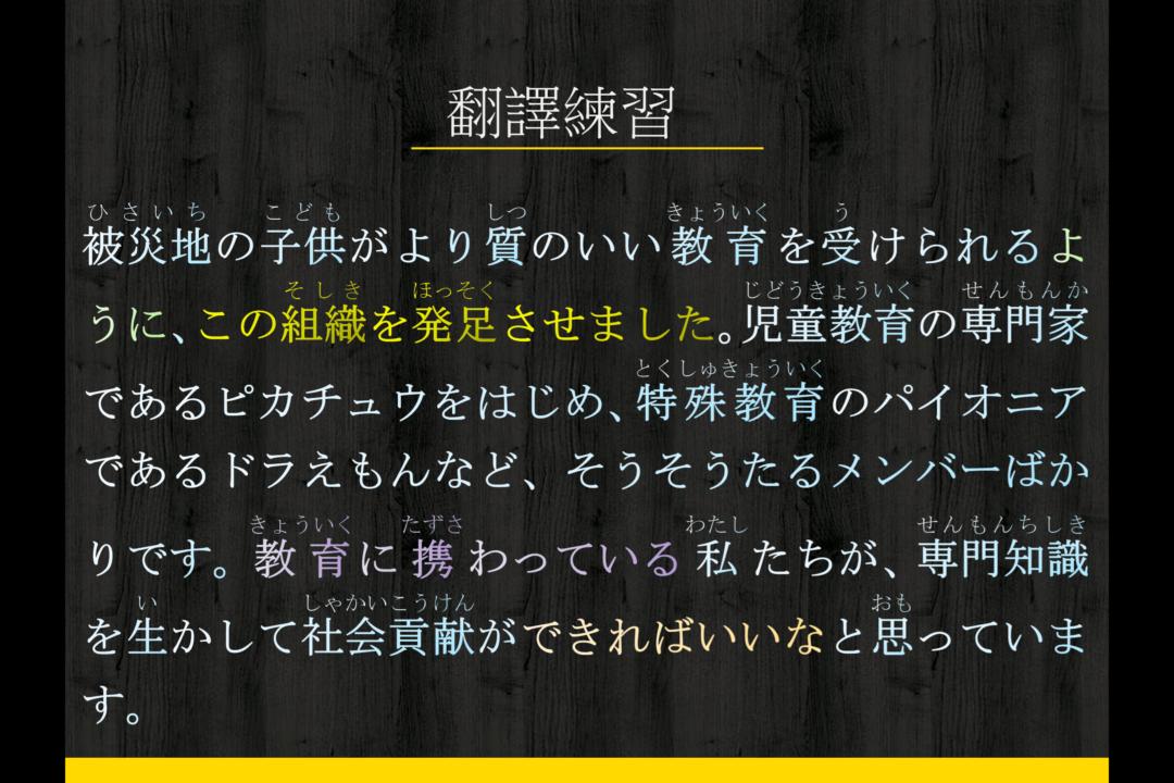 翻譯練習4:會長致詞