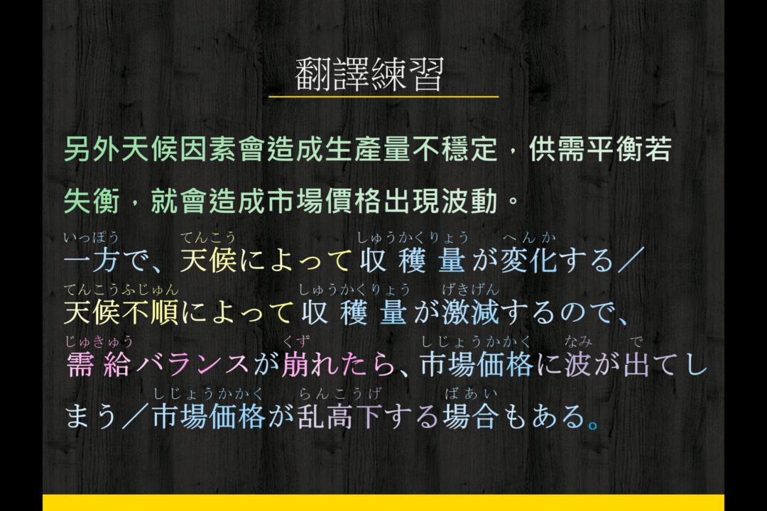 翻譯練習8:生鮮蔬果冷凍