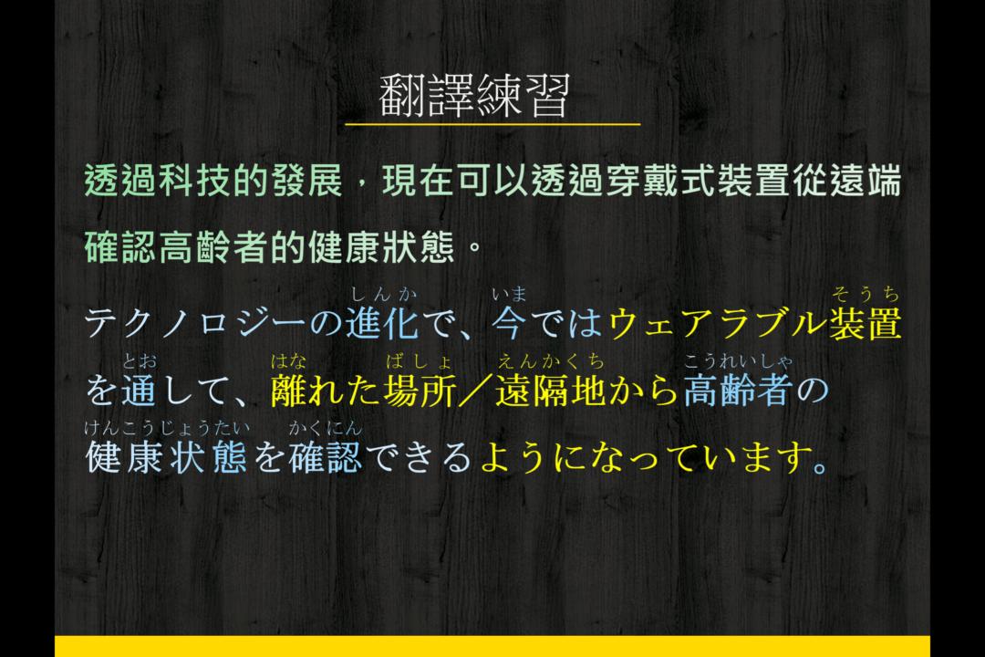 翻譯練習5:少子高齡化