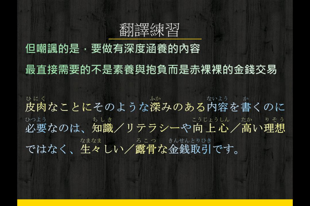 翻譯練習9:新聞製造業