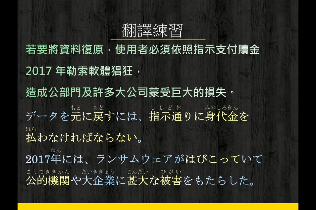 翻譯練習10:勒索軟體