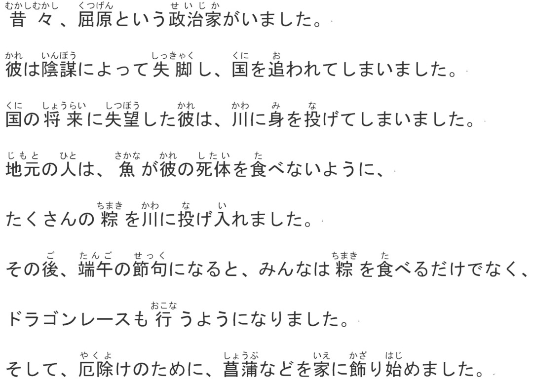 (字彙) 端午節相關的日文